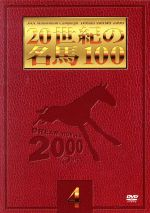 20世紀の名馬100 4(通常)(DVD)