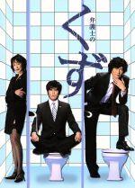 弁護士のくず DVD-BOX(通常)(DVD)