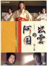 出雲の阿国 第三集(通常)(DVD)