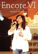 Encore VI OKAMURA TAKAKO CONCERT TOUR 2005~Sanctuary~