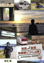 列島縦断 鉄道乗りつくしの旅 JR20000km全線走破・秋編2東北編