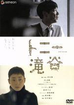 トニー滝谷 プレミアム・エディション(通常)(DVD)