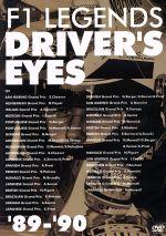 F1レジェンド ドライバーズアイズ '89-'90(通常)(DVD)