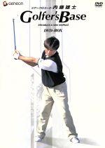 ツアープロコーチ・内藤雄士 Golfer's Base DVD-BOX(通常)(DVD)