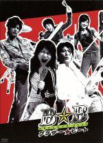 ブラザー☆ビート DVD-BOX(通常)(DVD)