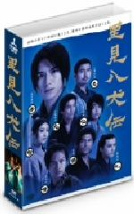 里見八犬伝 DVD-BOX(通常)(DVD)