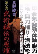 長野峻也 游心流  武術秘伝の原理(通常)(DVD)