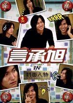 華流旋風 ジェリー・イェン IN「封面人物」(通常)(DVD)