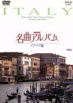 NHK名曲アルバム~国別編~(4)イタリア編(通常)(DVD)