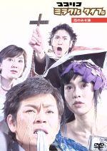 ココリコ ミラクル タイプ 恋のみそ味(通常)(DVD)