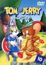 トムとジェリー VOL.10(通常)(DVD)