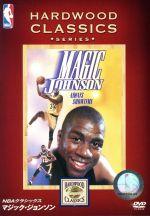 NBAクラシックス マジックジョンソン(通常)(DVD)