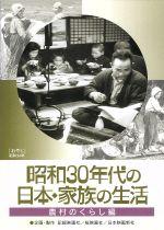 昭和30年代の日本・家族の生活 ③農村のくらし(通常)(DVD)