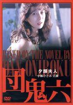 団鬼六 夕顔夫人(通常)(DVD)