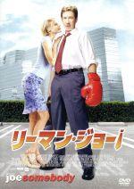 リーマン・ジョー!(通常)(DVD)