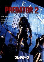 プレデター2::ベストヒット50(通常)(DVD)