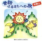 昔話ふるさとへの旅 和歌山(通常)(CDA)