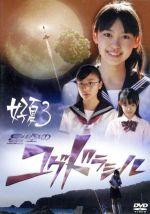 好夏(3)(通常)(DVD)