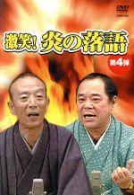 激笑!炎の落語 第4弾(通常)(DVD)