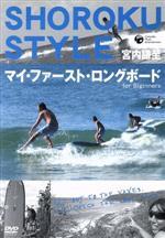 SHOROKU STYLE マイ・ファースト・ロングボード for Biginners(通常)(DVD)
