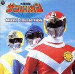 太陽戦隊サンバンルカン MUSIC COLLECTION ANIMEX1200 113(通常)(CDA)