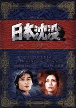 日本沈没 ナビゲートDVD(通常)(DVD)