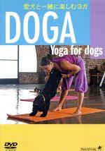 ~愛犬と一緒に楽しむヨガ~ <Yoga for Dogs> DOGA (ドガ)(通常)(DVD)