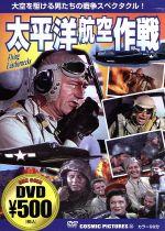 太平洋航空作戦::不朽の名作ワンコインDVDシリーズ(通常)(DVD)