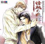 Dramatic CD Collection 情熱の飛沫 ひそやかな情熱3(通常)(CDA)