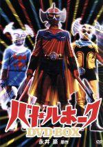 バトルホーク DVD-BOX(通常)(DVD)