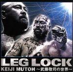 LEG LOCK~武藤敬司の世界~(通常)(CDA)