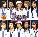 ミュージカル「テニスの王子様」 in winter 2004-2005 side 不動峰~special match~(通常)(CDA)