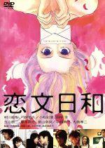 恋文日和(通常)(DVD)