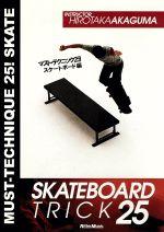 マスト・テクニック25!スケートボード編(通常)(DVD)