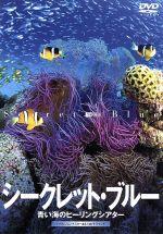 シークレット・ブルー -青い海のヒーリングシアター(通常)(DVD)