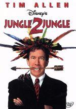 ジャングル2ジャングル(通常)(DVD)