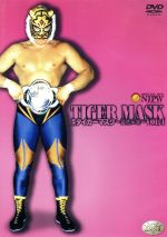 初代タイガーマスク~猛虎伝説~Vol.4(通常)(DVD)