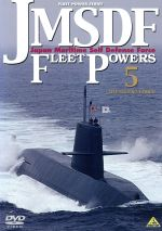 FLEET POWER SERIES JMSDF FLEET POWERS 5-THE SILENT FORCE-海上自衛隊潜水艦隊(通常)(DVD)