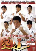 大道塾 着衣総合格闘技 空道(通常)(DVD)