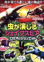 虫が演じるシェイクスピア ロミオとジュリエット(通常)(DVD)