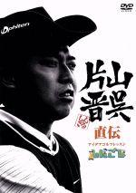 片山晋呉 直伝 アイデアゴルフレッスン -しんごる-(通常)(DVD)