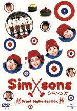シムソンズ 青春版(通常)(DVD)