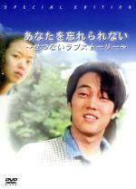 「あなたを忘れられない」~せつないラブストーリー~(通常)(DVD)