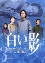 白い影 3(通常)(DVD)