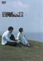 愛なんていらねえよ、夏 Vol.1(通常)(DVD)