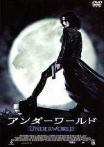 アンダーワールド(通常)(DVD)