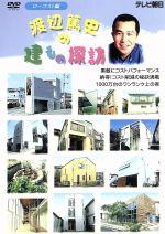 渡辺篤史の建もの探訪 ローコスト編(通常)(DVD)