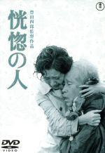 恍惚の人(通常)(DVD)