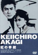 紅の拳銃(通常)(DVD)
