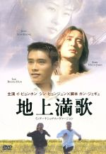 地上満歌 <インターナショナル・ヴァージョン>(通常)(DVD)